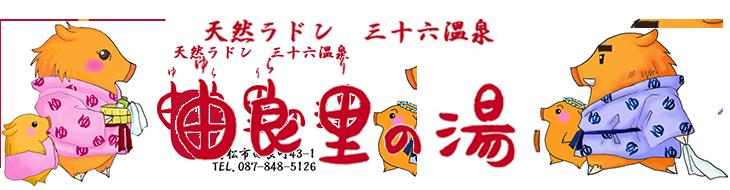 由良里の湯 三十六温泉 | 香川県 高松市